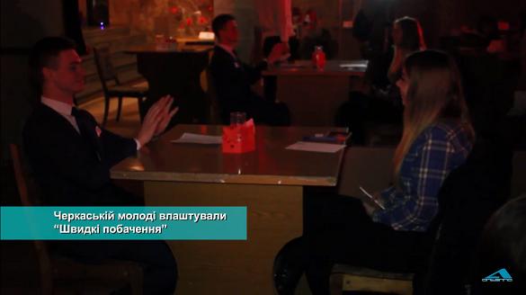 """Черкаській молоді влаштували """"Швидкі побачення"""" (ВІДЕО)"""