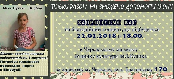 Задля порятунку юної черкащанки у Черкасах пройде благодійний концерт