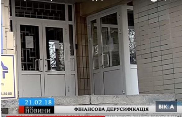 У Черкасах російський банк закрив своє останнє відділення