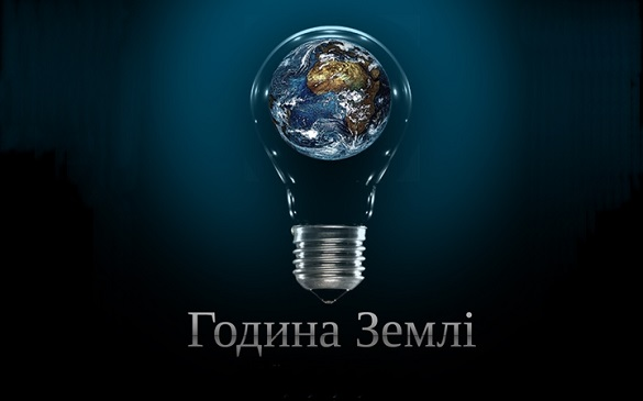 У  Черкасах пройде  всесвітня акція