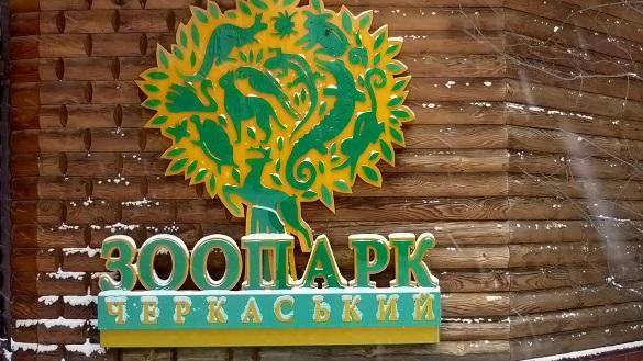 У черкаському зоопарку підвищили ціни на квитки