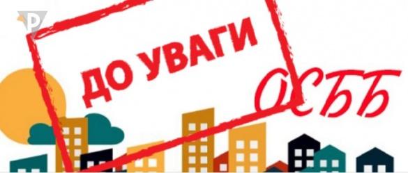 Черкаським ОСББ на замітку: як зменшити витрати на утримання будинку