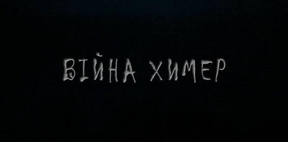 """У Черкасах презентували документальний фільм """"Війна химер"""""""