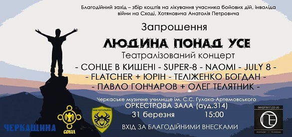 """Черкащан запрошують на благодійний концерт """"Людина понад усе!"""""""