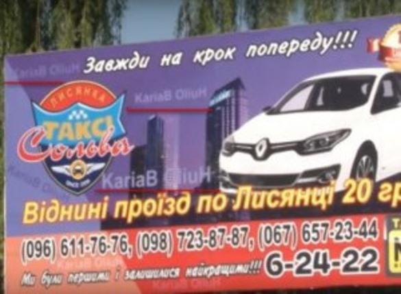 На Черкащині судяться із власником таксі через порівняння із Президентом Росії (ФОТО)