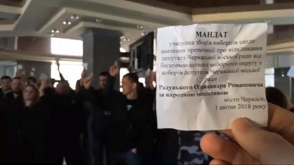 Черкасці проголосували за відкликання Радуцького