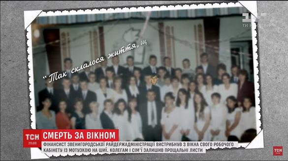 Стали відомі подробиці самогубства чиновника з Черкащини (ВІДЕО)