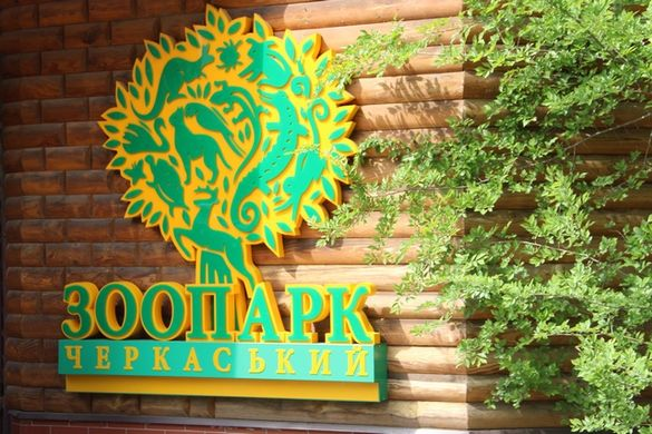 Біля входу в черкаський зоопарк з'явиться