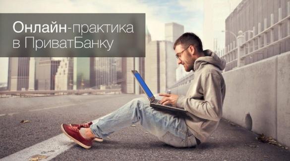 Студенти черкаських вишів проходять банківську практику онлайн