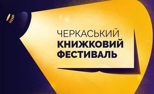 Завтра в Черкасах стартує книжковий фестиваль (програма заходів)