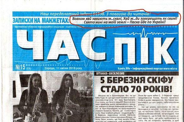 На Черкащині в місцевій газеті надрукували нетолерантне гасло (ФОТО)