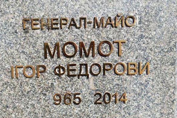 У Черкасах понівечили пам'ятник легендарному генералу
