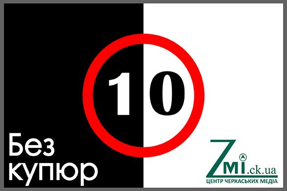 Перевірка на відкритість: на Zmi.ck.ua стартує новий проект