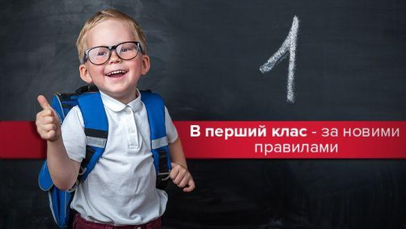 Черкащанам пояснили, як зараховуватимуть до шкіл майбутніх першачків