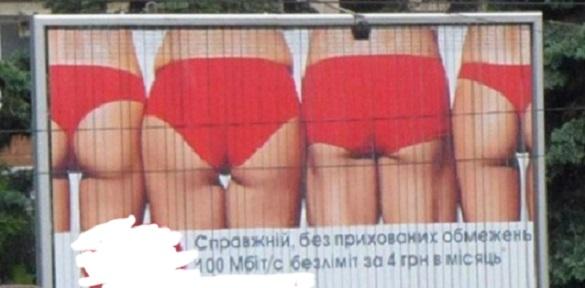 У Черкасах просять заборонити рекламу із зображенням оголеного тіла