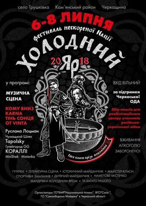 Черкащан запрошують на фестиваль нескореної нації (Програма заходів)