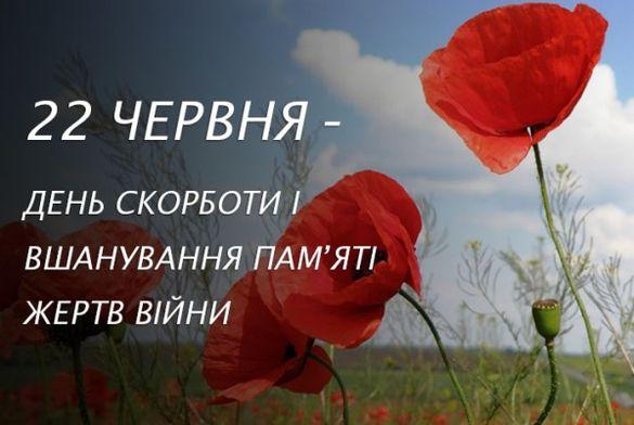 У Черкасах вшановуватимуть пам'ять жертв війни в Україні