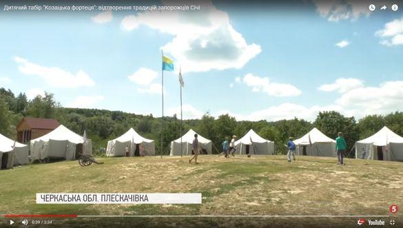 Щодня у сорочках та шароварах: маленьких черкащан запрошують до козацького табору (ВІДЕО)