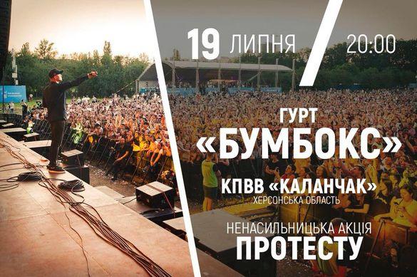 Зірковий черкащанин проведе акцію протесту на межі з окупованим Кримом