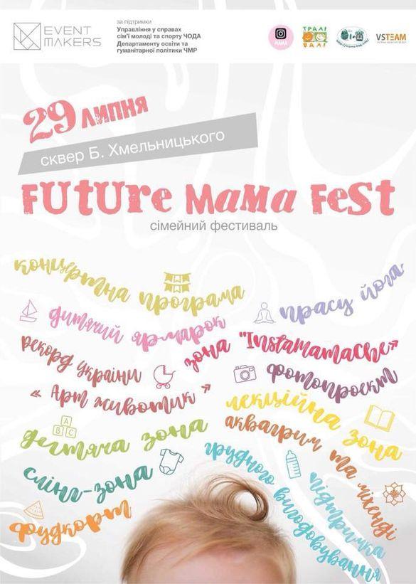 Черкаських мам запрошують на фестиваль
