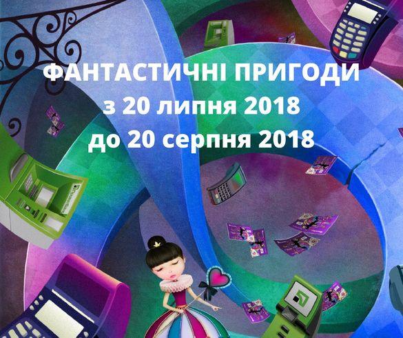 Фантастичні пригоди та скарб у 100 тисяч гривень чекають на черкаських юніорів