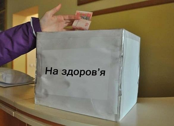 Ніяких благодійних внесків: черкаські поліклініки, у яких із пацієнтів вимагатимуть гроші, не фінансуватимуть