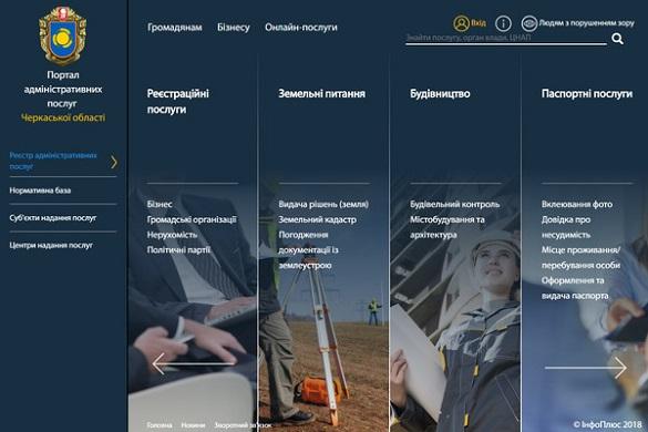 На Черкащині запустили Єдиний регіональний портал адміністративних послуг
