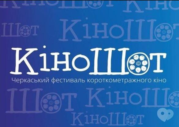 Які фільми покажуть на Черкаському фестивалі короткометражного кіно?
