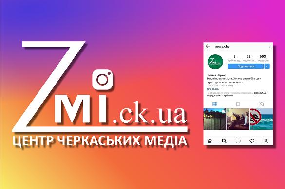 Відтепер Zmi.ck.ua є в