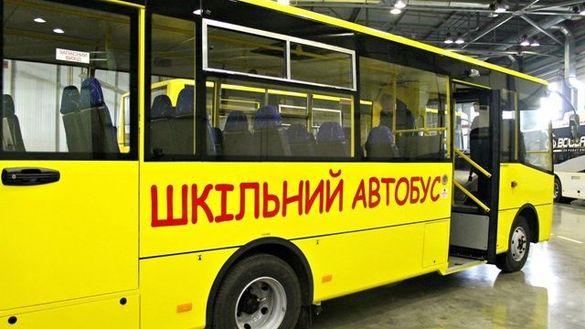 Школярі Черкащини їздитимуть на навчання з комфортом
