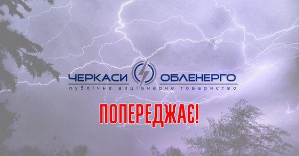 Черкащан попереджають про можливі пошкодження електромереж через грозу