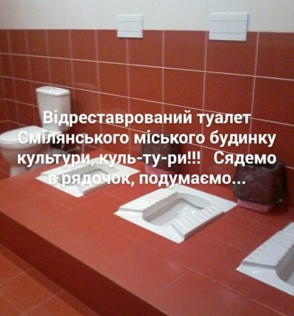За 200 тисяч і без перегородок: сміляни обурені новим туалетом в будинку культури