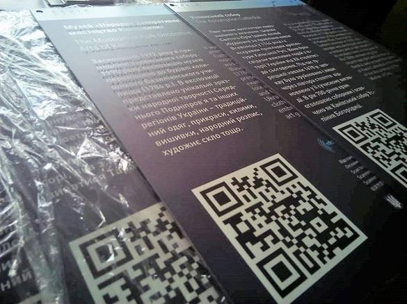 У визначних місцях Канева незабаром з'являться таблички з QR-кодами