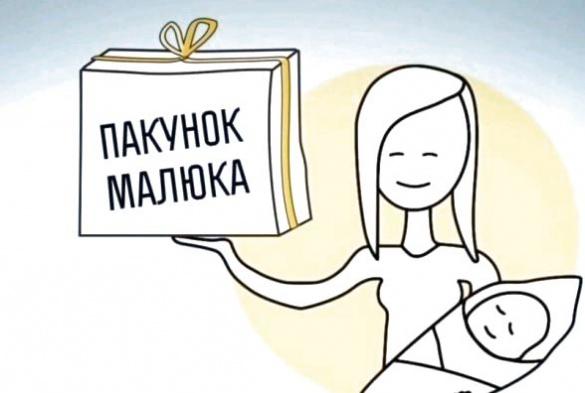 Триває збір пропозицій щодо вмісту черкаського подарункового набору породіллям