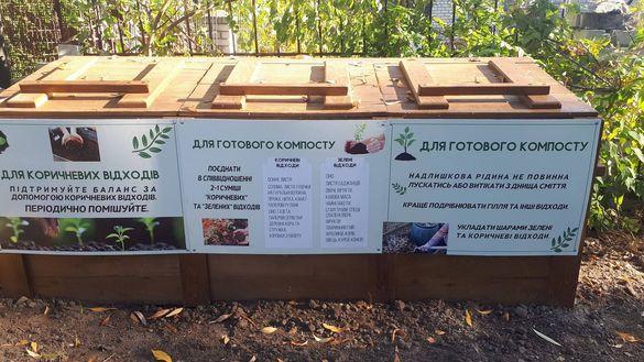 У черкаських парках з'явилися контейнери для сортування органічних відходів (ФОТО)