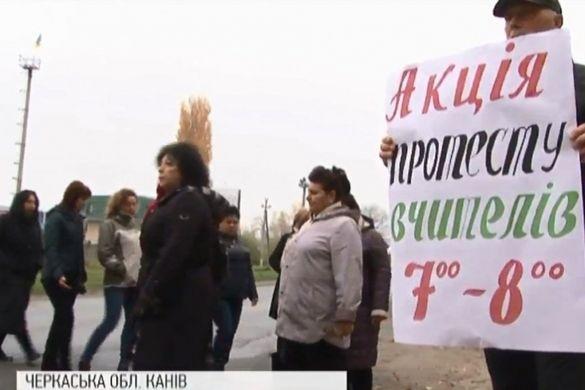 На Черкащині канівські освітяни блокували всі в'їзди до міста