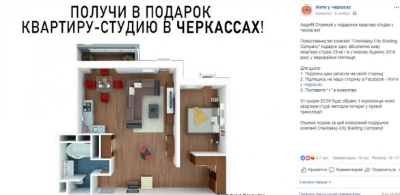 Афера по-черкаськи: у псевдорозіграш квартири повірили понад 15 000 черкащан