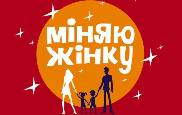 Родина з Черкаської області взяла участь у відомому шоу (ВІДЕО)