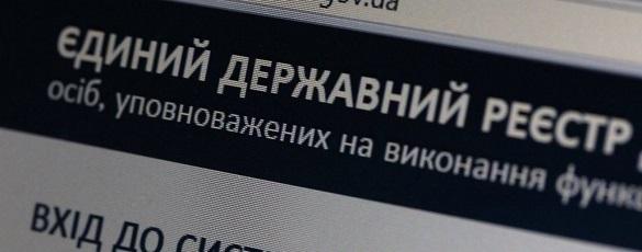 Черкащани можуть виправити помилку у відомостях Єдиного державного реєстру