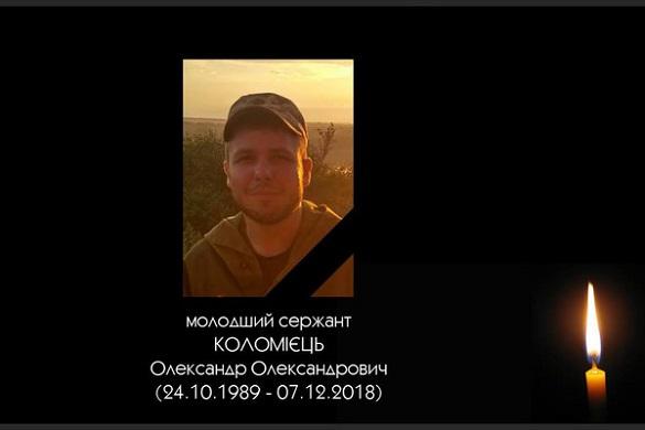 Світла пам'ять. Загинув ще один воїн із Черкащини