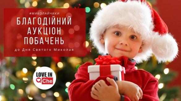 Зробіть подарунок дітям на свято: в Черкасах стартує благодійний аукціон побачень