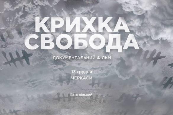 У Черкасах презентують фільм про п'ятьох колишніх полонених (ВІДЕО)