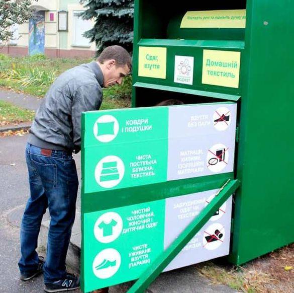 Черкасців просять дбайливо упаковувати вживаний одяг для контейнерів