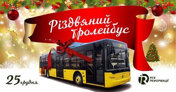 Черкасами сьогодні курсуватиме різдвяний тролейбус