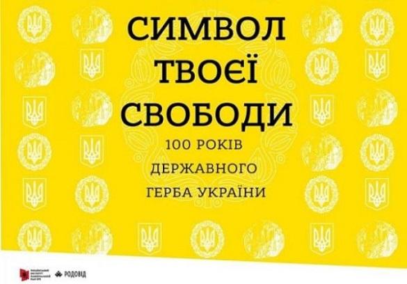 У Черкасах відбудеться фотодокументальна виставка  присвячена 100-річчю герба України