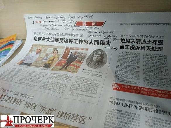 На Черкащині китайці профінансували музей свого героя