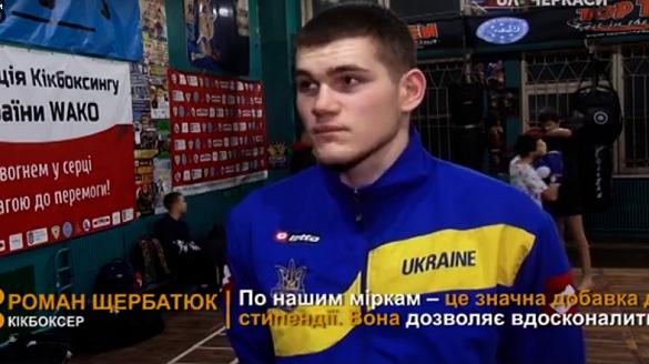 Черкаські спортсмени розповіли про необхідність стипендій (ВІДЕО)