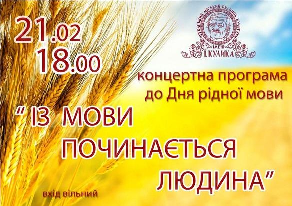 У Черкасах відбудеться концерт до дня рідної мови