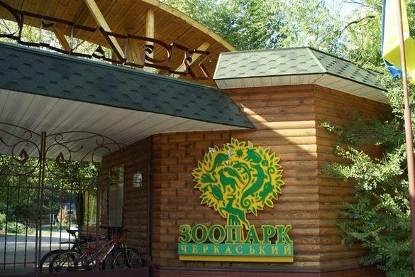 Тварини теж плачуть: мешканці черкаського зоопарку потерпають від відвідувачів (ВІДЕО)