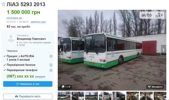 Автобуси одного з черкаських маршрутів продають через інтернет